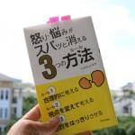 怒り・悩みがスパッと消える3つの方法