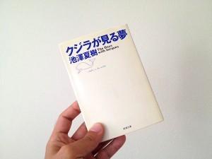池澤夏樹の「クジラが見る夢」