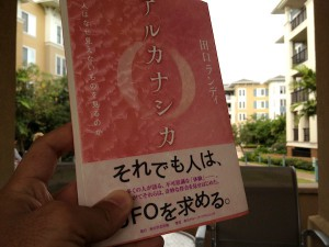 田口ランディの「アルカナシカ」