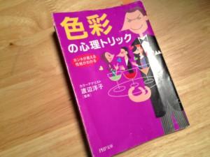 渡辺洋子の「色彩の心理トリック」