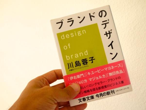 川島蓉子の「ブランドのデザイン」