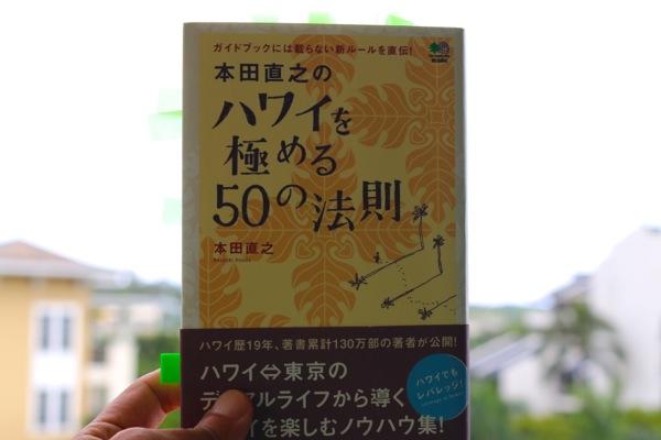 本田直之のハワイを極める50の法則