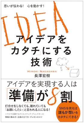 長澤宏樹「アイデアをカタチにする技術」