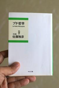 佐藤雅彦の「プチ哲学」