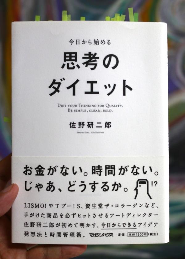 佐野研二郎の「今日から始める思考のダイエット