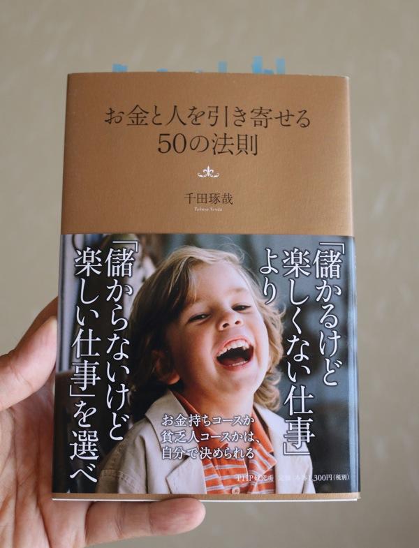 千田琢哉の「お金と人を引き寄せる50の法則」
