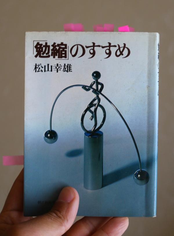 松山幸雄の「勉縮のすすめ」