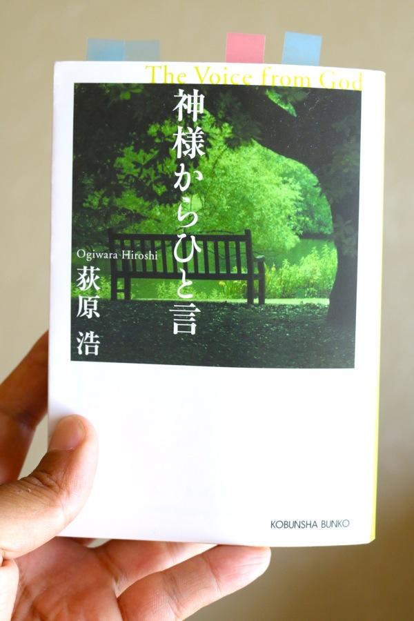 萩原浩の「神様からひと言」