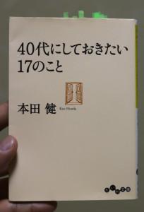 本田健の「40代にしておきたい17のこと」