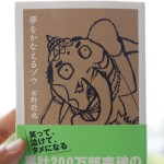 水野敬也の「夢をかなえるゾウ」