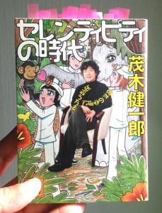 茂木健一郎の「セレンティピティの時代」