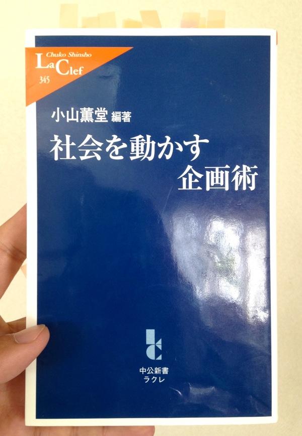 小山薫堂の「社会を動かす企画術」