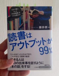 藤井孝一の「読書は「アウトプット」が99%」