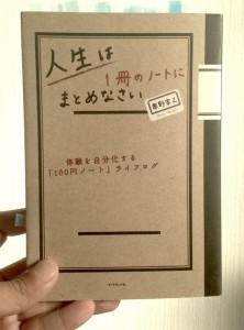 奥野宣之の「人生は一冊のノートにまとめなさい」