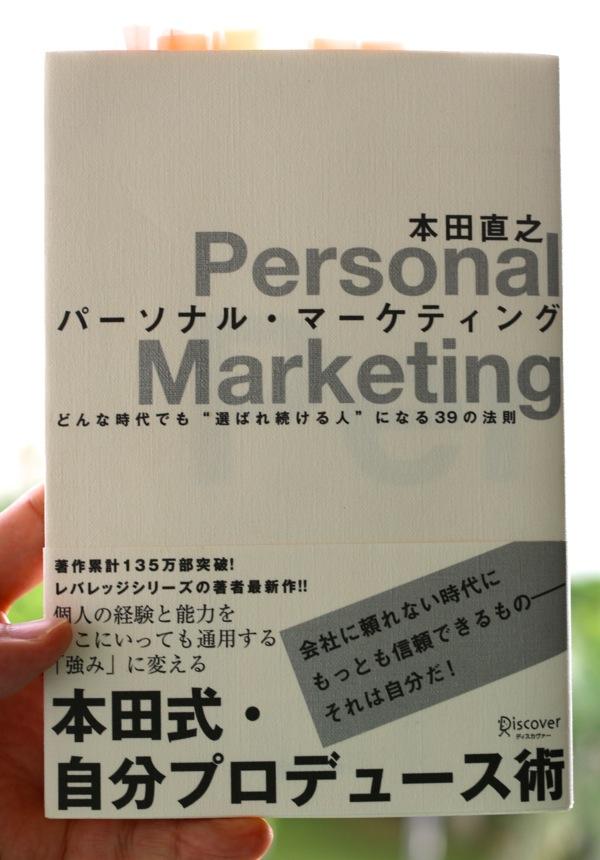本田直之の「パーソナル・マーケティング」
