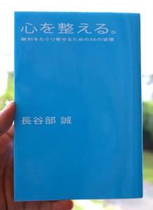 長谷部誠の「心を整える。勝利をたぐり寄せるための56の習慣」
