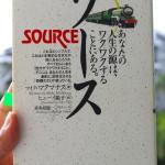 マイクマクマナスの「ソース―あなたの人生の源はワクワクすることにある。」