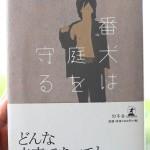 岩井 俊二の「番犬は庭を守る」