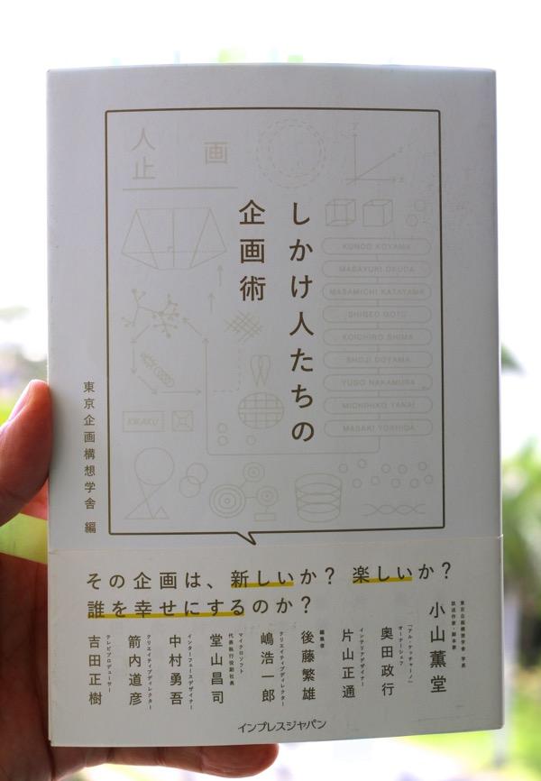 東京企画構想学舎の「しかける人たちの企画術」
