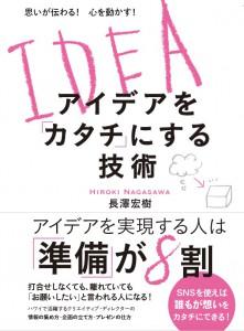 長澤宏樹「思いが伝わる! 心を動かす! アイデアを 「カタチ」にする技術 」