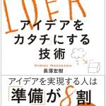 長澤宏樹「思いが伝わる! 心を動かす! アイデアをカタチにする技術」