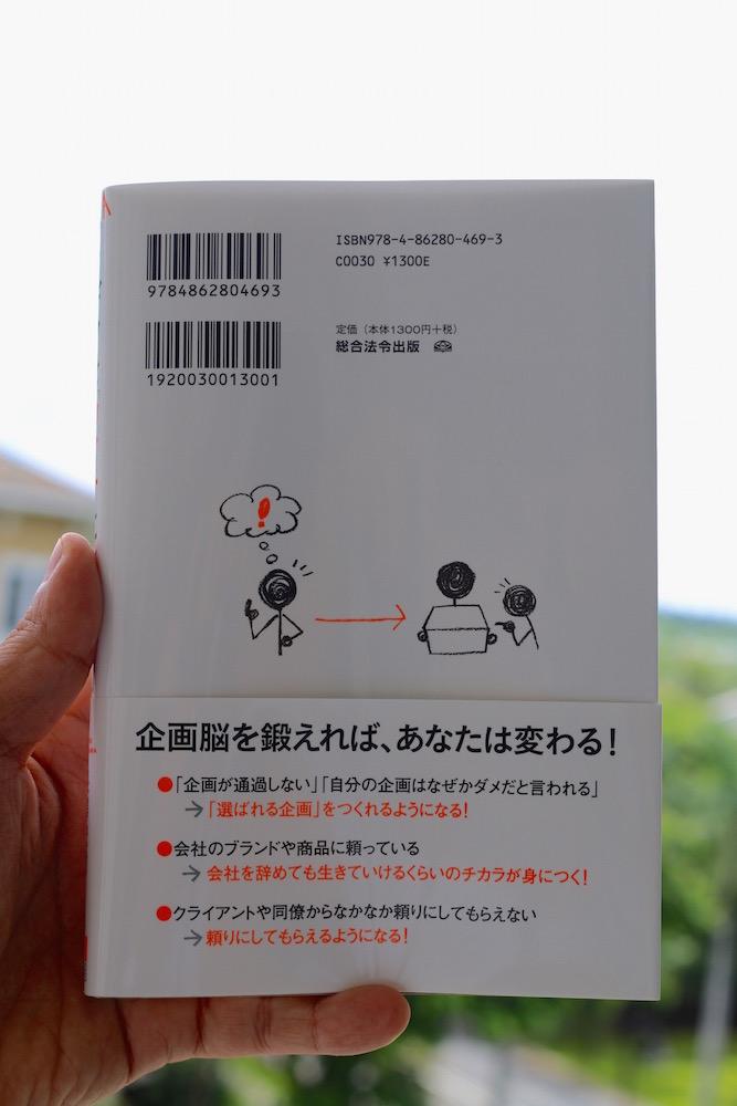 長澤宏樹の「思いが伝わる! 心を動かす! アイデアを 「カタチ」にする技術」