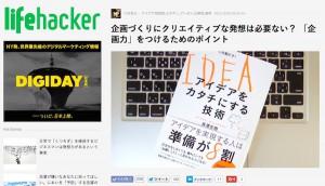 lifehackerアイデアをカタチにする技術