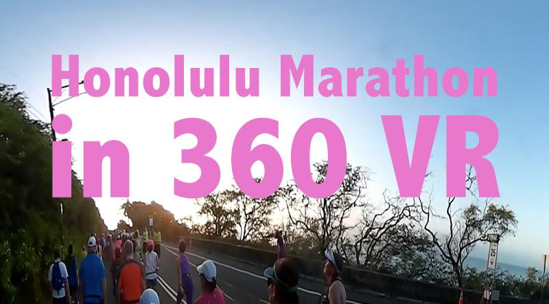 ホノルルマラソン 360 VR