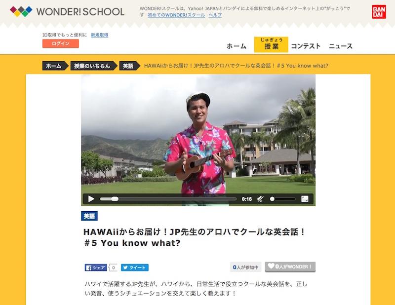 バンダイ ワンダースクール JP アロハブランディング