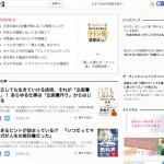 ダ・ビンチニュース 長澤宏樹 アイデアを 「カタチ」にする技術
