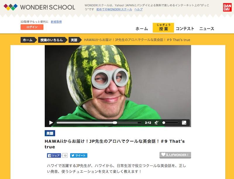 バンダイ ワンダースクール JP アロハブランディン