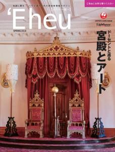 JALハワイ便ビジネスクラス機内誌「Eheu」Spring 2016 アロハブランディング
