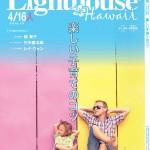 ライトハウス・ハワイ「アイデアをカタチにしているハワイの人たち」Vol.10 長澤宏樹 アロハブランディング