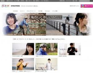 NHK リクルート映像 アロハブランディング