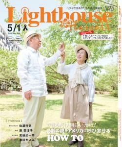 ライトハウス・ハワイ「アイデアをカタチにしているハワイの人たち」Vol.11 長澤宏樹 アロハブランディング