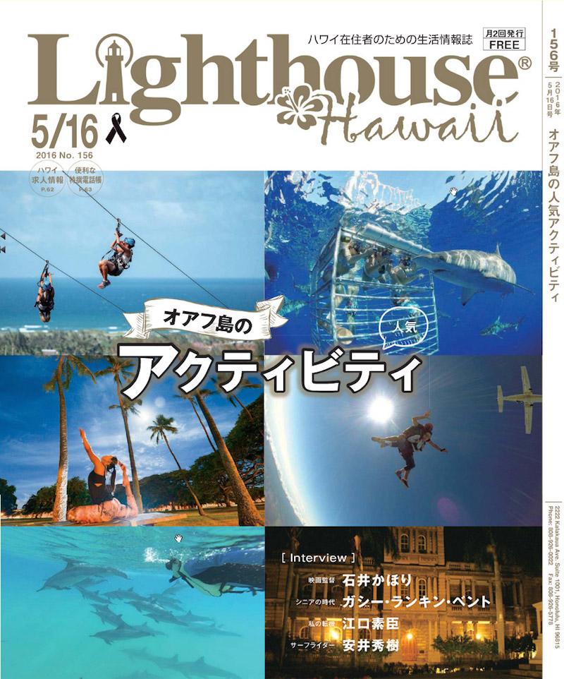 ライトハウス・ハワイ「アイデアをカタチにしているハワイの人たち」Vol.12長澤宏樹 アロハブランディング
