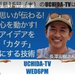 abemaTV 長澤宏樹 アイデアを 「カタチ」にする技術
