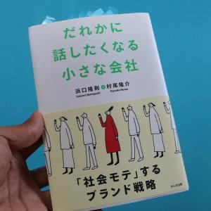 浜口隆則と村尾隆介の「だれかに話したくなる小さな会社」