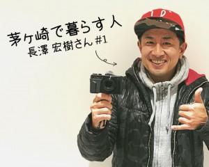 エキウミx長澤宏樹