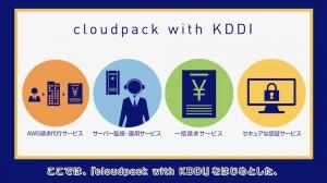 cloudpackwithkddi
