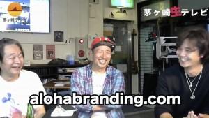 アロハブランディング茅ヶ崎テレビ