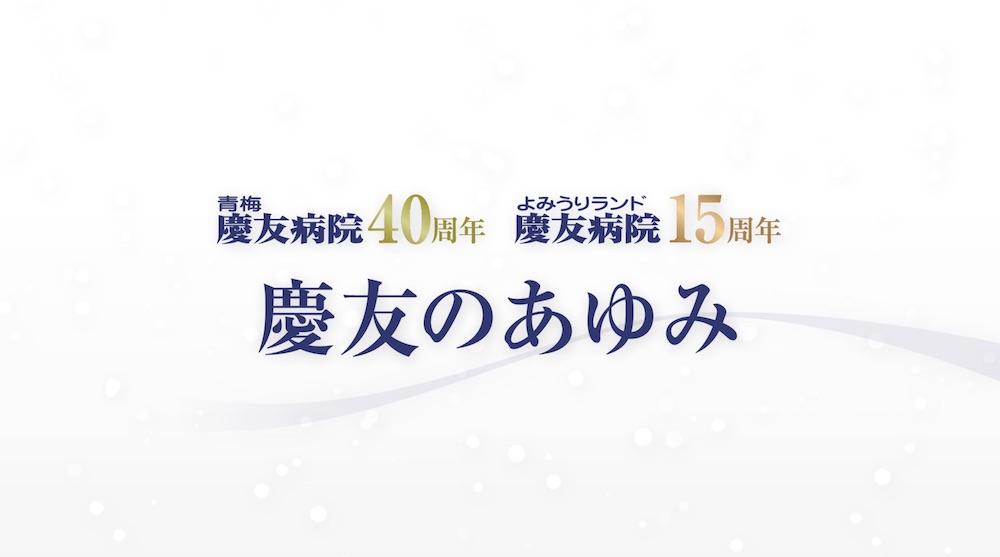 慶友40周年